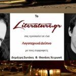 Το Literature.gr σας προσκαλεί σε λογοτεχνικό δείπνο με τους συγγραφείς Δημήτρη Σωτάκη  &  Θανάση Χειμωνά