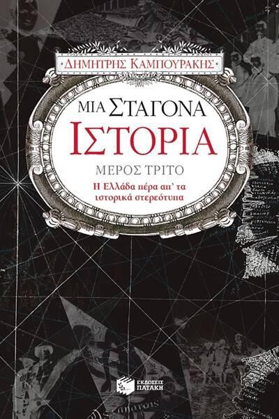 mia_stagona_istoria
