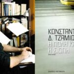 """Το Literature.gr προτείνει: Παρουσίαση του βιβλίου: """"Η πόλη και η σιωπή"""" του Κωνσταντίνου Δ.Τζαμιώτη"""