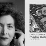 """Το Literature.gr προτείνει: """" Madre Dolorosa -Ο έρωτας-"""" της Σόνιας Ζαχαράτου"""