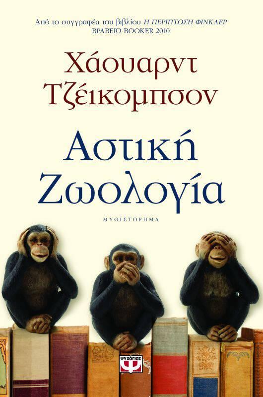 Astiki_zoo