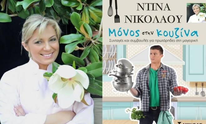 Ntina_nikolaou_minoas