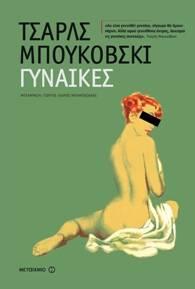 gynaikes_bou_met2