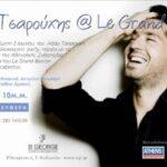Mουσικό καλοκαιρινό party στο Le Grand Balcon με Live show από τον Αδάμ Τσαρούχη