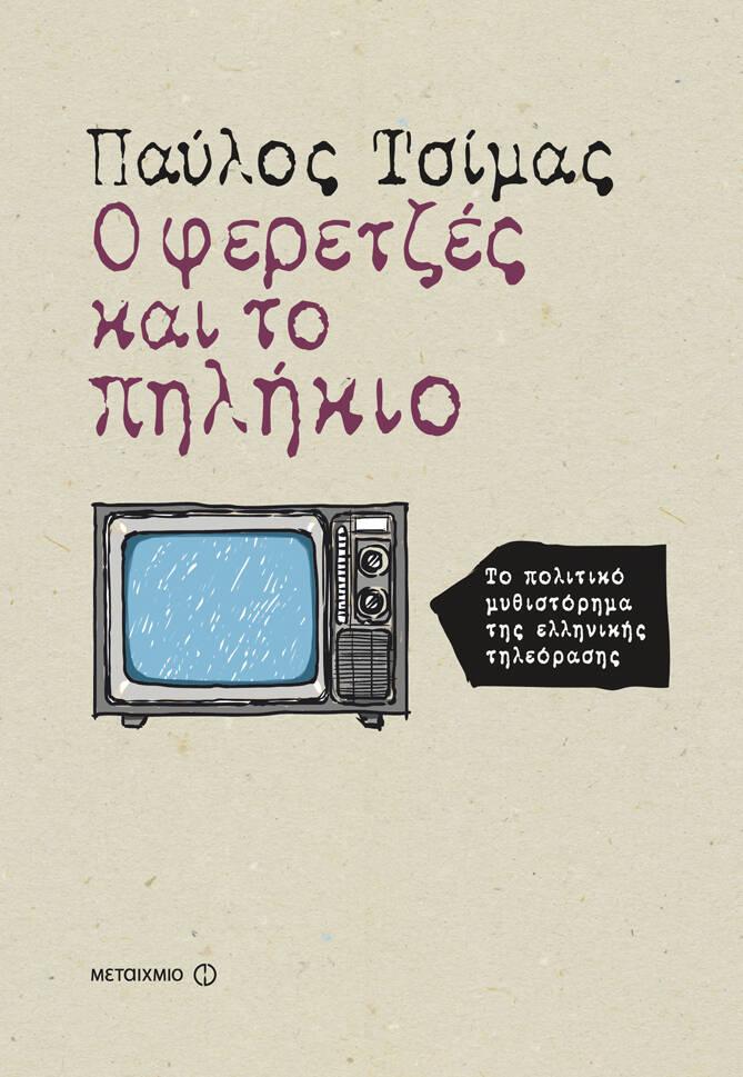 Tsimas_TV_final.indd