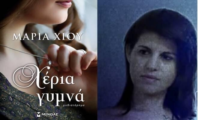 maria_xiou