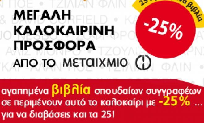 metao_prosfora 2
