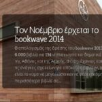 BOOKWAVE 2014, της Ιωάννας Ντέντε