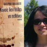 Το Literature.gr προτείνει: « Κανείς δεν θέλει να πεθάνει » της Κατερίνας Μαλακατέ