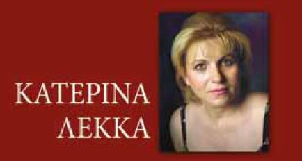 katerina_Lekka