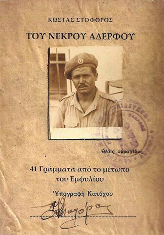 kostas_stoforos_41