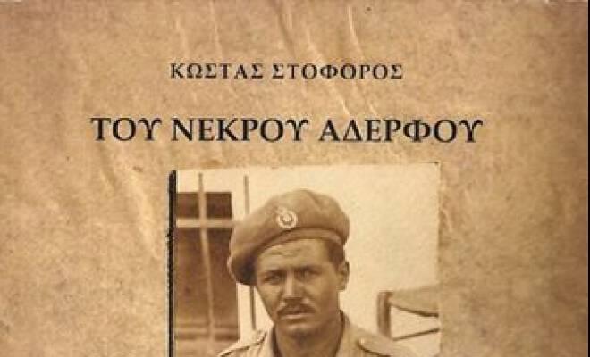kostas_stoforos_41_a