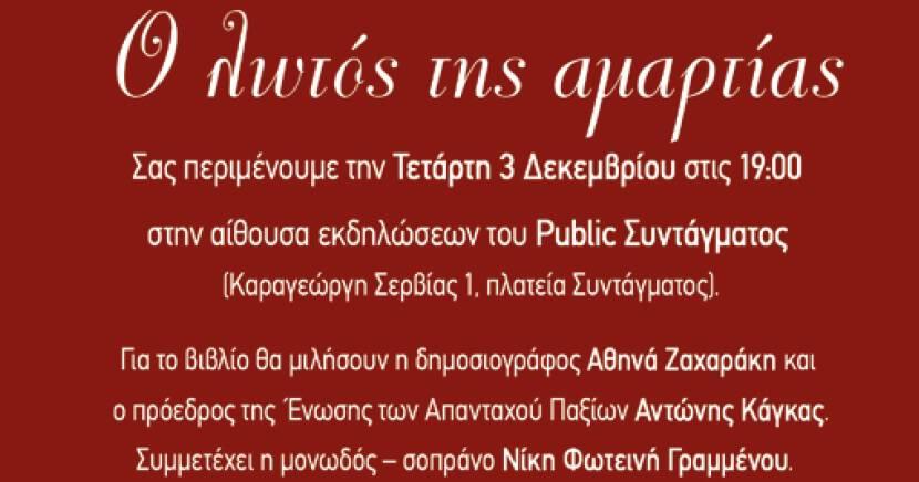 o_lotos_public_minoas