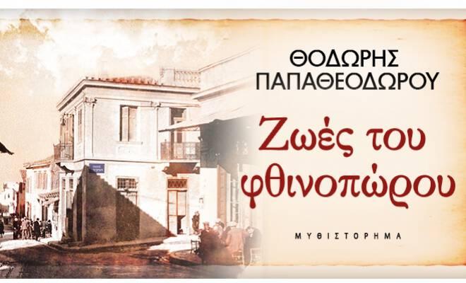 papatheodorou_cover