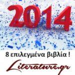 Literature.gr:  Επιλεγμένα βιβλία του 2014