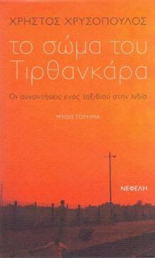 chrysopoulos_to_soma_nefeli