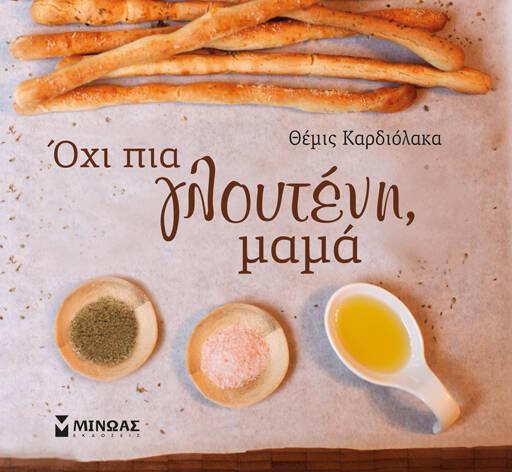 no_glouteni_minoas