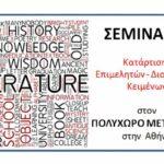 Σεμινάριο Κατάρτισης Επιμελητών – Διορθωτών Κειμένων  ΣΤΟΝ ΠΟΛΥΧΩΡΟ ΜΕΤΑΙΧΜΙΟ, στην  Αθήνα