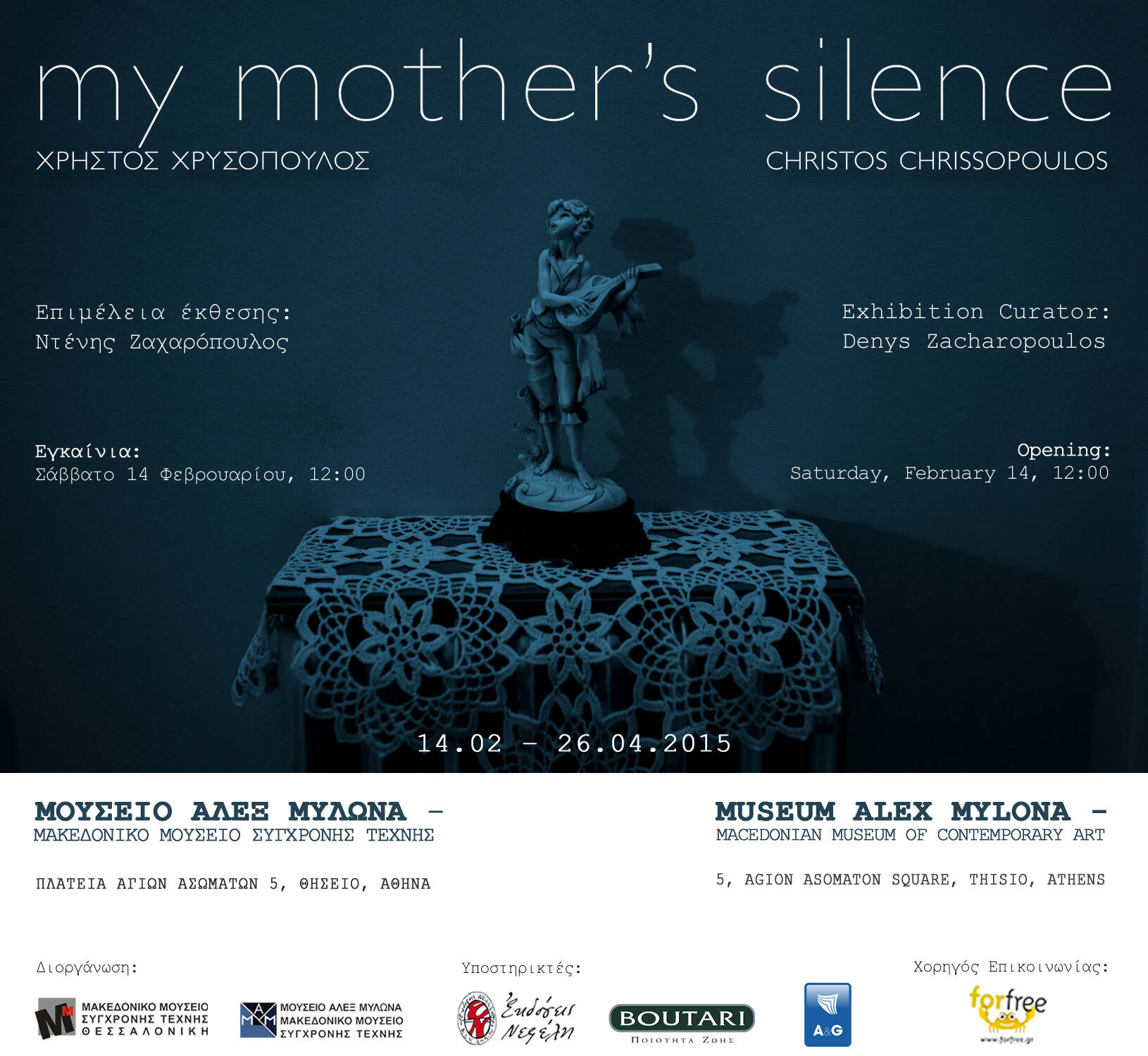 PROSKLISI My mother's silence (2)