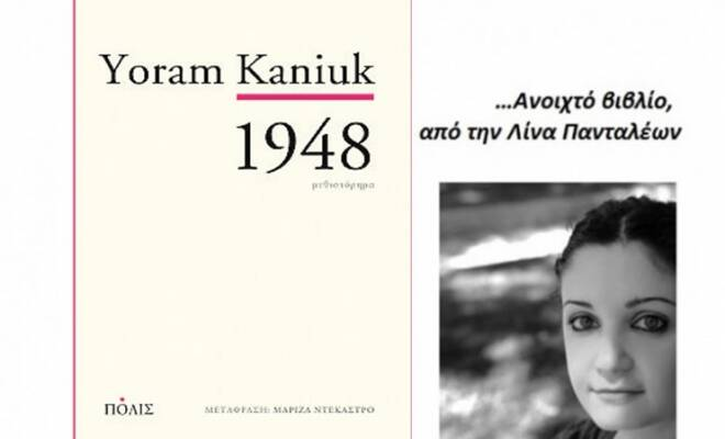 Yoram Kaniuk_review_LinaPantaleon