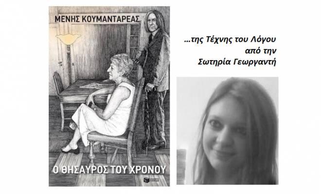 georganti_review_koumantareas