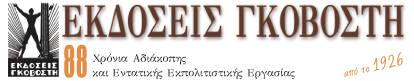 logo_govostis