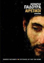 airetikoi_kastaniotis