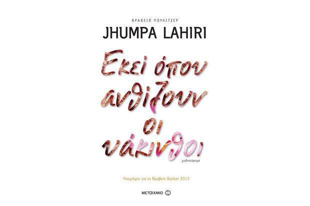 jhumpala_metaixmio