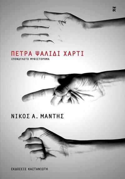 mantis_pcx_kastaniotis