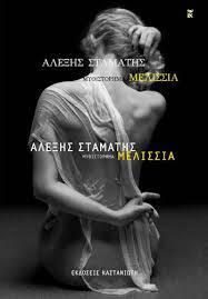 melissia_kastaniotis