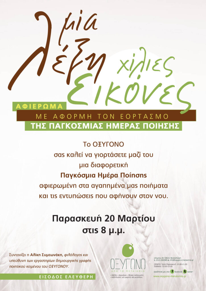 mia_leksi _xilkies_eikones_met