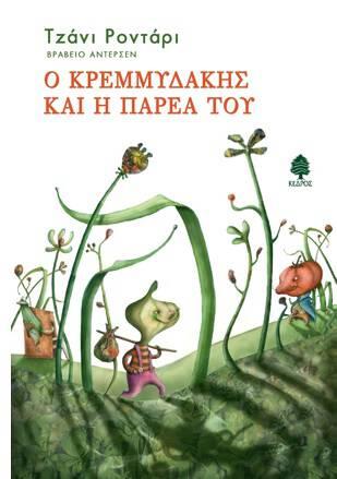 o_kremidakis_kai_i_parea_toy_kedros
