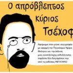 Εορτασμός της Παγκόσμιας Ημέρας Θεάτρου: Αφιέρωμα στον ΤΣΕΧΟΦ, στον πολυχώρο Οξυγόνο στην Θεσσαλονίκη