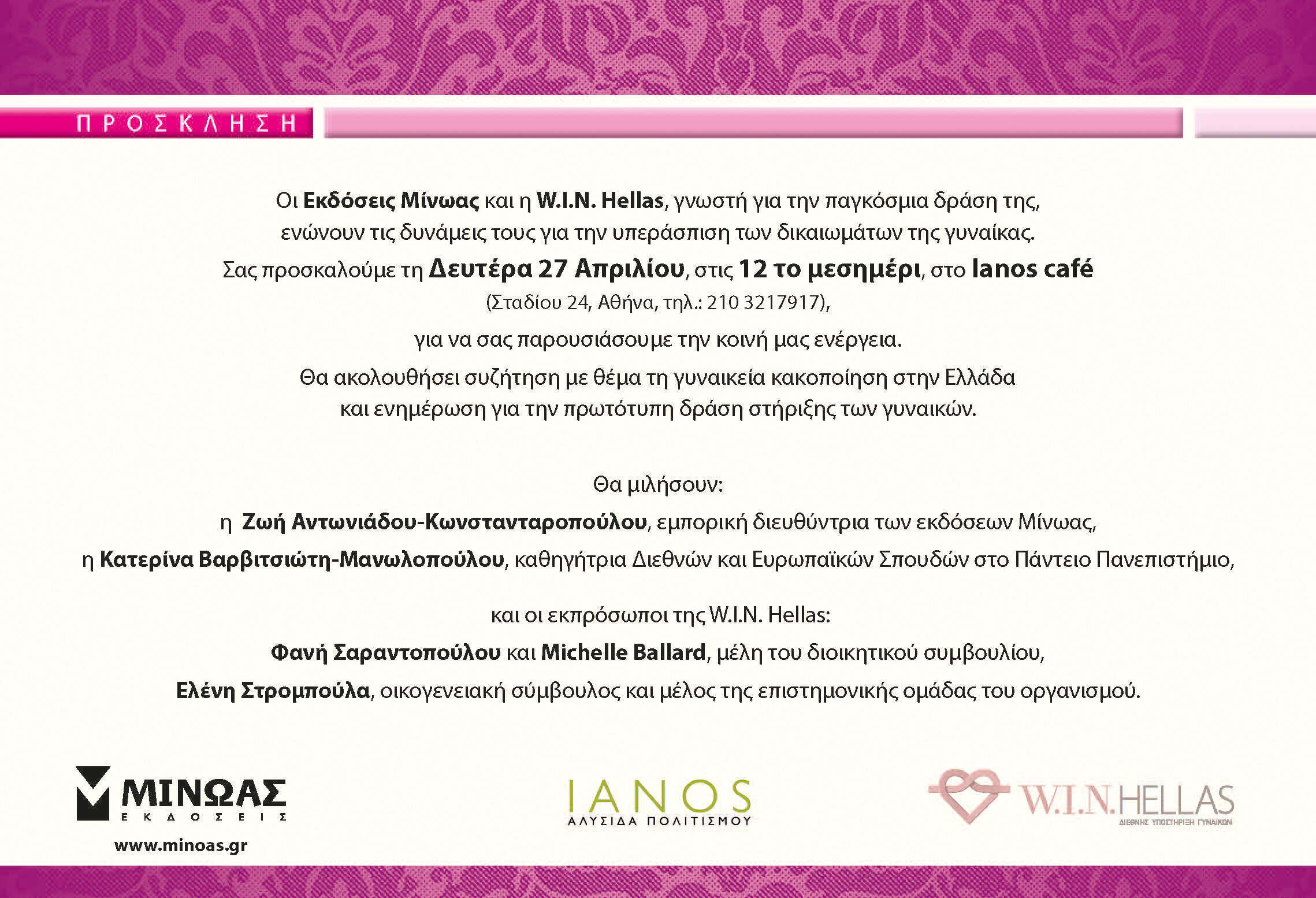 WIN-IANOS-prosklisi