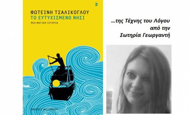 georganti_review_tsalikoglou