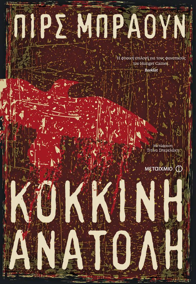 kokkini_anatoli_metaixmio