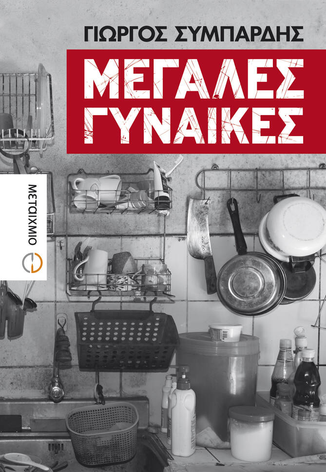 Megales_Gynaikes_140x205_Fin_03