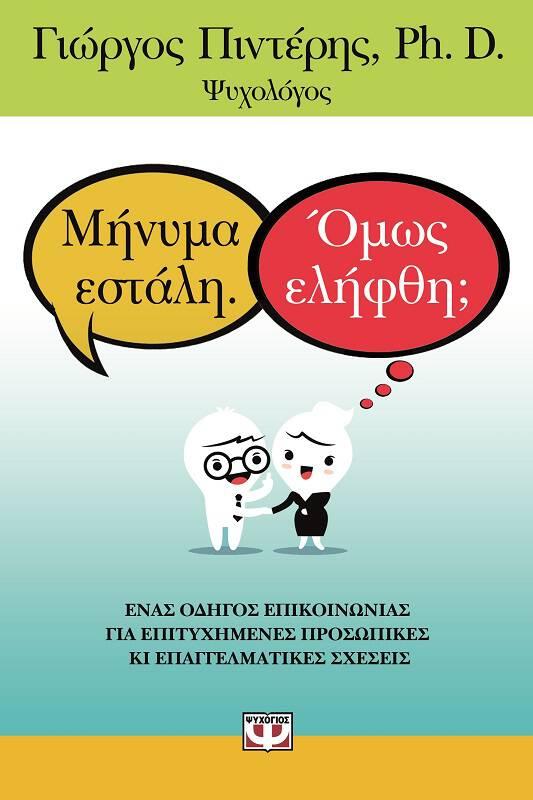 pinteris_psichogios2015