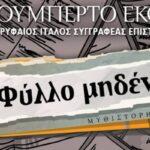 To Literature.gr προτείνει: «ΦΥΛΛΟ ΜΗΔΕΝ» από τον κορυφαίο ΟΥΜΠΕΡΤΟ ΕΚΟ
