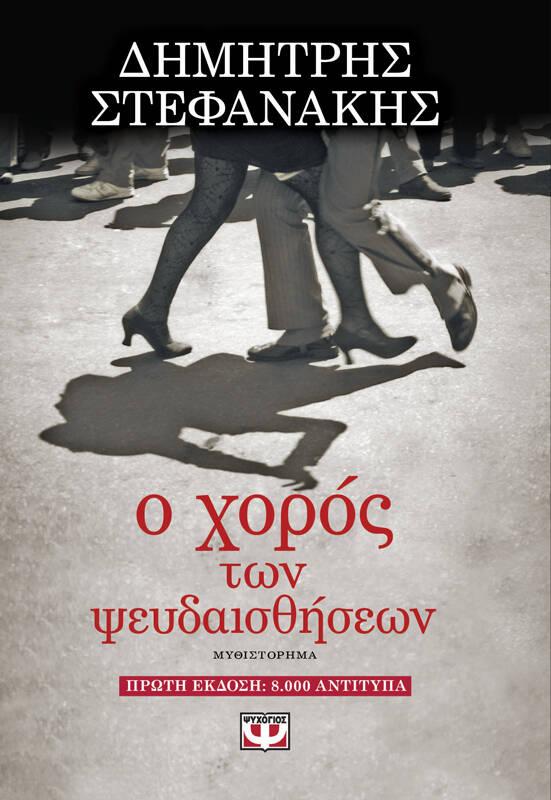 xoros_stefanakis_psichogios