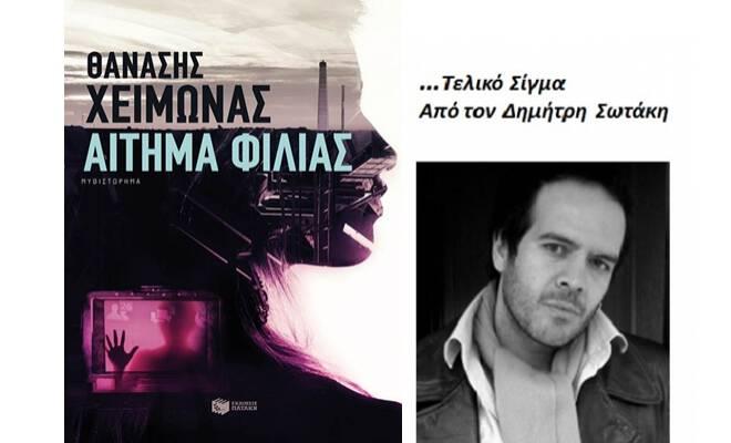 aitima_filias_chimonas_patakis_cover