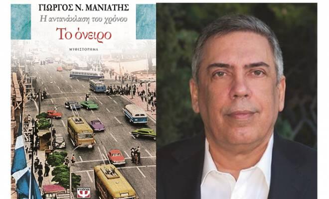 george_maniatis_oneiro_psichogios