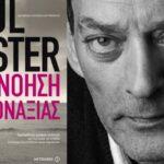 «Τη μια μέρα υπάρχει ζωή… Κι έπειτα, ξαφνικά, υπάρχει θάνατος».  Ο Paul Auster μόνος σε ένα δωμάτιο.