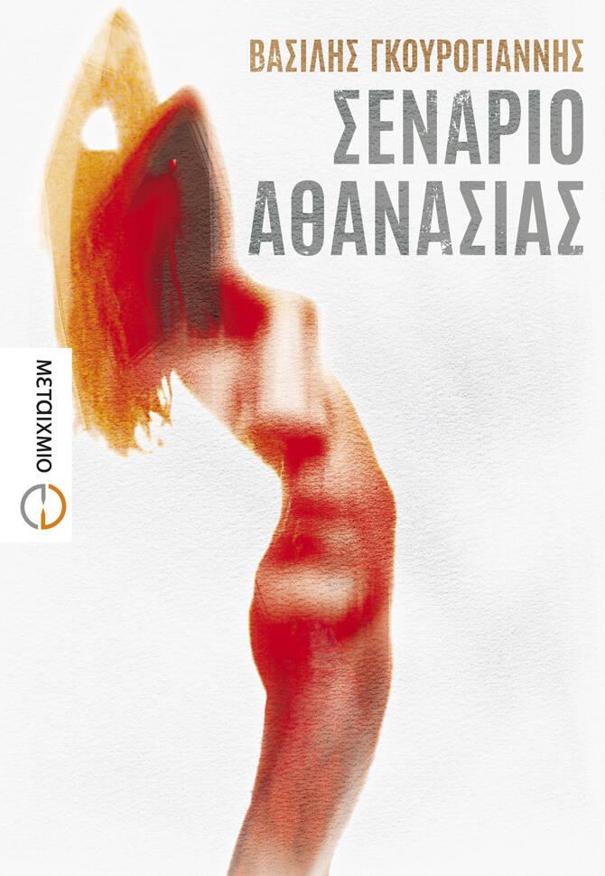 senario_athanasias_metaixmio_gkourogiannis