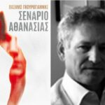 To Literature.gr προτείνει: «Ήταν ένα έξοχο κινηματογραφικό πλάνο που θα το ζήλευε ο Ταρκόφσκι…..» Σενάριο Αθανασίας του Βασίλη Γκουρογιάννη