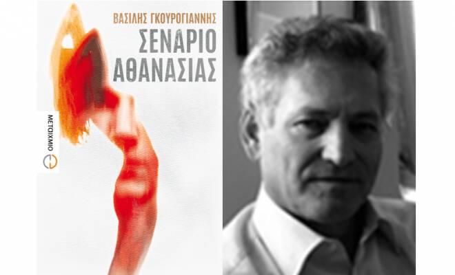 senario_athanasias_metaixmio_gkourogiannis_cover