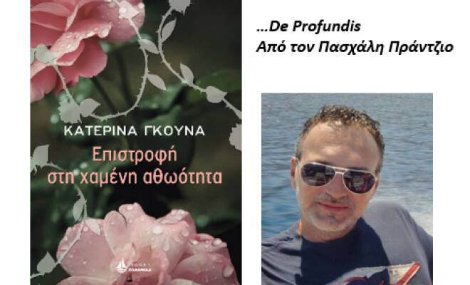 prantzios_review_Gkouna