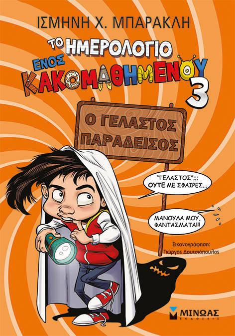 imerologio_kakomath_minoas