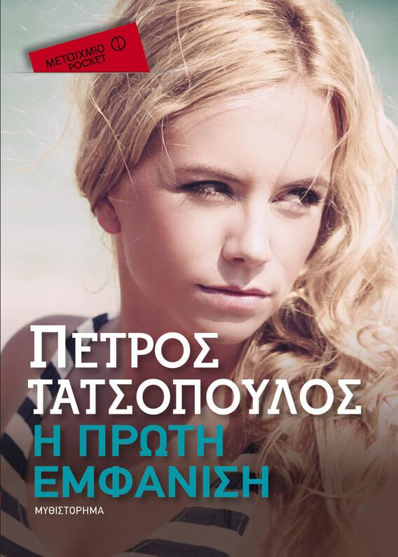 agapimeni_tatsopoulos