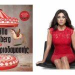 Το Literature.gr προτείνει: «Ο θηριοδαμαστής» της Camilla Lackberg